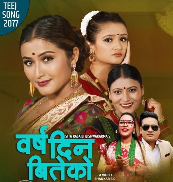 सीता रसाइली बिश्वकर्माको तीज गीत 'बर्ष दिन बितेको' सार्बजनिक