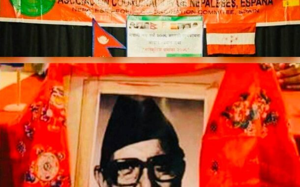 नेपाली जनसम्पर्क समिती महामानव बिपी कोईरालाको १०७ औं जन्म जयन्ती एक अन्तरकृया कार्यक्रम भब्य रुपमा सम्पन्न