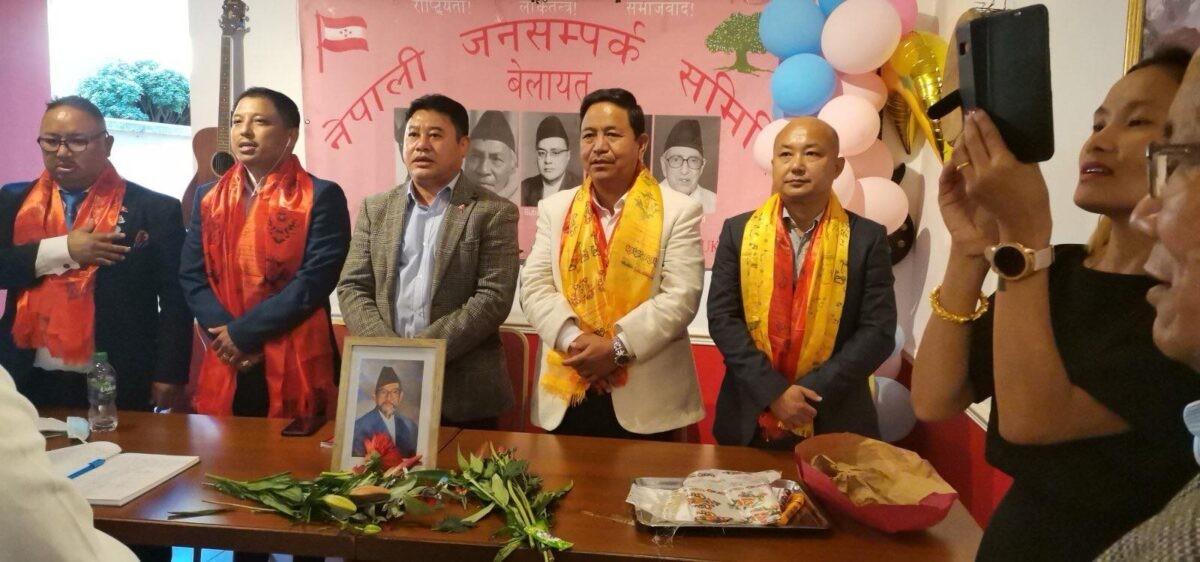 जनसम्पर्क समिति बेलायतले भब्य रुपमा मनायो १०७ औं बिपी जयन्ती