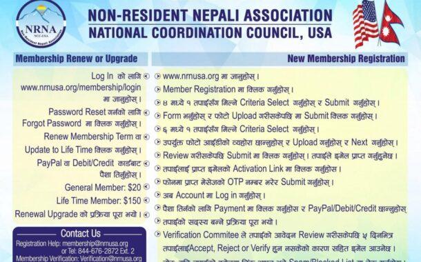 एनआरएनए एनसीसी अमेरिकाको सदस्यता वितरण र नविकरणमा तिव्रता